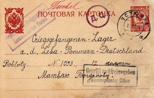 Ocenzurowana karta pocztowa z okresu pracy w obozie prof. Hartmanna. Wyst. eBay.